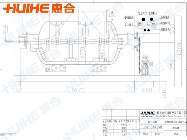 横轴卧式搅拌锅主要结构和工作原理图片